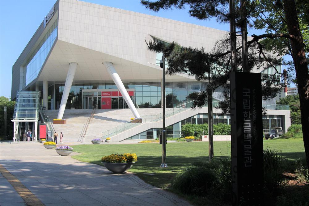 Museo Nacional del Hangeul